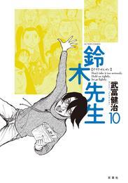 鈴木先生 10巻 漫画