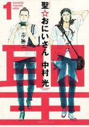 聖☆おにいさん(1) 漫画