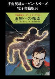 宇宙英雄ローダン・シリーズ 電子書籍版96 謎のアンティ 漫画