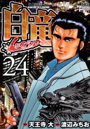 白竜-LEGEND- 24 漫画