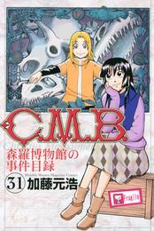C.M.B.森羅博物館の事件目録(31) 漫画