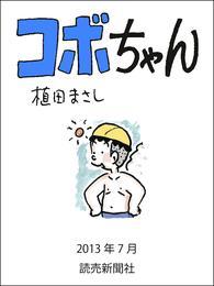 コボちゃん 2013年7月 漫画