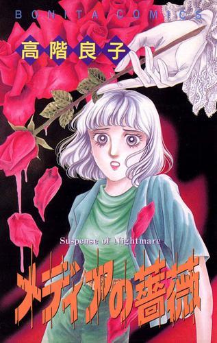 メディアの薔薇 漫画