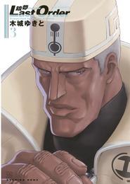 銃夢Last Order NEW EDITION(3) 漫画