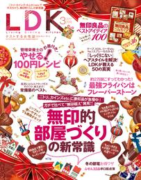 LDK (エル・ディー・ケー) 2017年3月号 漫画