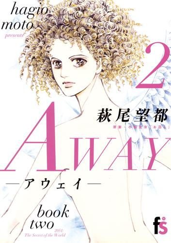 AWAY-アウェイ- 漫画