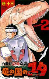 白亜紀恐竜奇譚 竜の国のユタ 2 漫画