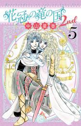 花冠の竜の国2nd 5 漫画