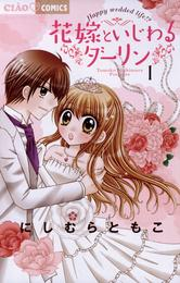花嫁といじわるダーリン(1) 漫画