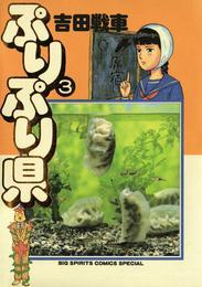 ぷりぷり県(3) 漫画