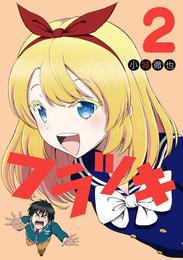 フラツキ 2巻 漫画
