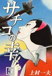 サチコの幸 (5) 漫画