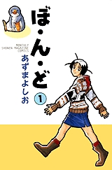 ぼ・ん・ど (1-9巻 全巻) 漫画