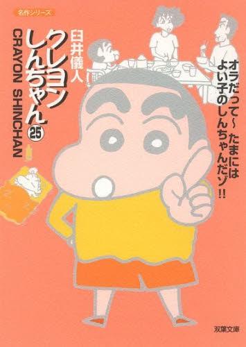 クレヨンしんちゃん [文庫版] (1-25巻 最新刊)