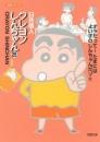 クレヨンしんちゃん [文庫版] 漫画