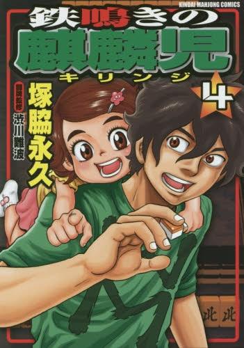 鉄鳴きの麒麟児 (1-4巻 最新刊) 漫画
