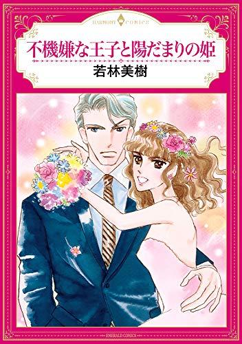 不機嫌な王子と陽だまりの姫 (1巻 全巻)