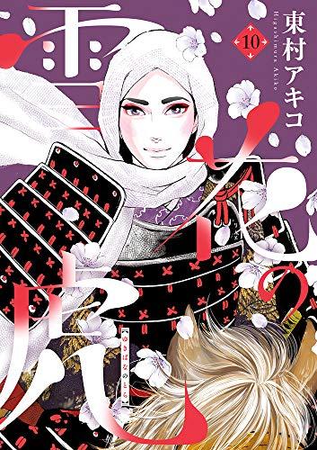 雪花の虎 漫画