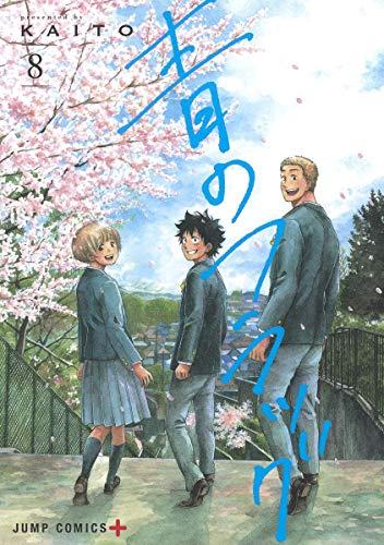 青のフラッグ (1-8巻 全巻) 漫画