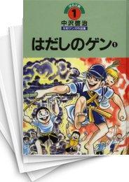 【中古】はだしのゲン 中沢啓治平和マンガ作品集 ほるぷ版 (1-10巻) 漫画