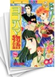 【中古】ヨコハマ物語 (1-8巻) 漫画
