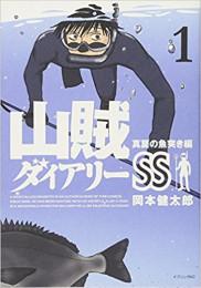 山賊ダイアリーSET(全8冊)