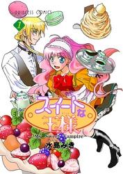 スイートな王様 ~My Sweet Vampire~ 3 冊セット全巻 漫画