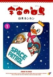 宇宙の白鳥 3 冊セット全巻 漫画