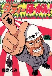 ダディーほーがん! 3 冊セット最新刊まで 漫画