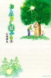 おしみなく緑ふる 分冊版 5 冊セット全巻 漫画