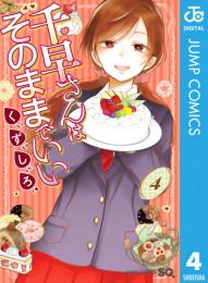 千早さんはそのままでいい 3 冊セット最新刊まで 漫画