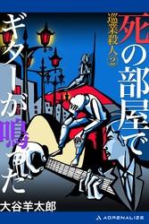 巡業殺人 2 冊セット最新刊まで 漫画