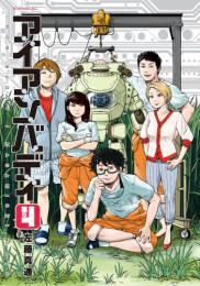 アイアンバディ 4 冊セット全巻 漫画