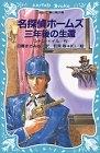 【児童書】名探偵ホームズ三年後の生還