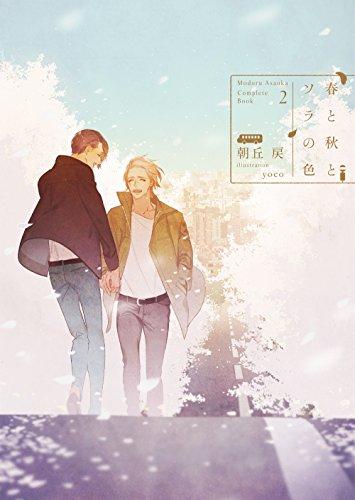 【ライトノベル】朝丘戻-Complete Book- (全2冊)