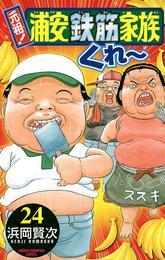 元祖! 浦安鉄筋家族 24 漫画