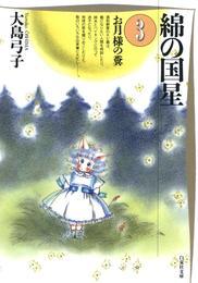 綿の国星 3巻 漫画