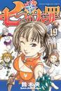 七つの大罪(19) 漫画