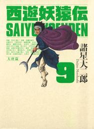 西遊妖猿伝 大唐篇(9) 漫画