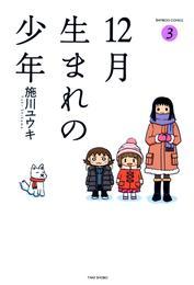 12月生まれの少年 3 冊セット 全巻