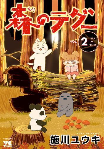 森のテグー 2 漫画