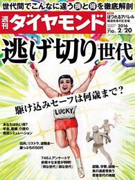週刊ダイヤモンド 16年2月20日号 漫画