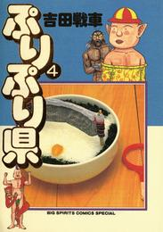ぷりぷり県(4) 漫画
