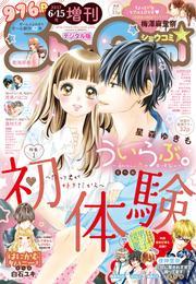 Sho-Comi 増刊 2017年6月15日号(2017年6月15日発売) 漫画