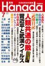 月刊Hanada2020年7月号 漫画