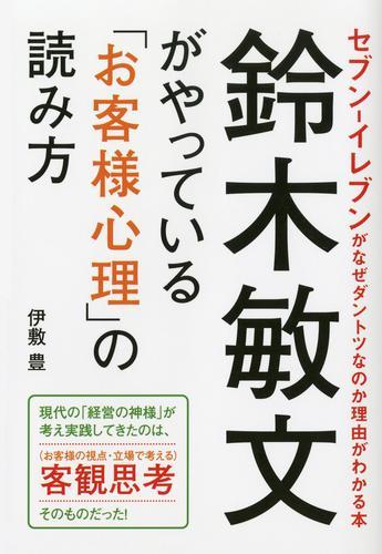 鈴木敏文がやっている「お客様心理」の読み方――― セブンイレブンがなぜダントツなのか理由がわかる本 漫画