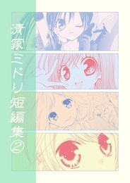 清家ミドリ短編集(2)
