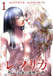 レプリカ 元妻の復讐 1巻