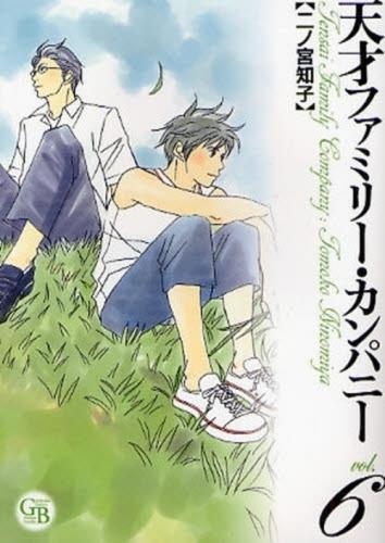 天才ファミリー・カンパニー [文庫版] (1-6巻 全巻) 漫画