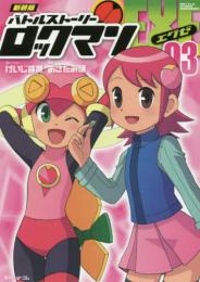 新装版 バトルストーリー ロックマンエグゼ (1-3巻 全巻)